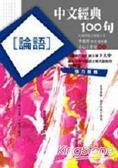 中文經典100句 論語