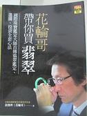 【書寶二手書T1/收藏_EOW】花輪哥帶你買翡翠:國際珠寶鑑定大師首傳翡翠鑑定、選購、投資全