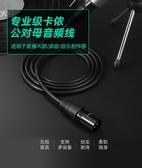 AV130卡農線公對母平衡卡儂音頻線純銅專業電容麥克風話筒線接頭通用音箱插頭連接線