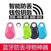 藍芽防丟器智慧手機防丟失鑰匙扣報警器雙向尋找器定位防丟神器雙12購物節