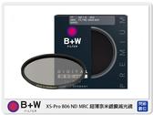 【分期0利率】德國 B+W XS-PRO 806 ND64 MRC 55mm 多層鍍膜 減光鏡 濾鏡(55 公司貨)