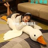 毛絨玩具 大白鵝毛絨玩具可愛鴨子公仔布娃娃抱枕女生睡覺玩偶生日禮物【八折搶購】