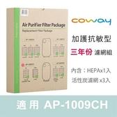 耗材輕鬆購!【韓國 Coway】AP1009三年份濾網