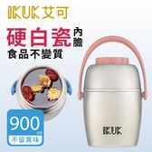 【等一個人咖啡】ikuk食物900ml-橘