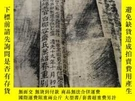 二手書博民逛書店罕見道光十九年浙江溫州永嘉縣文明堂重刻書Y246528