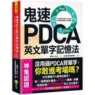 鬼速PDCA英文單字記憶法(免費附贈虛擬點讀筆APP 1CD)