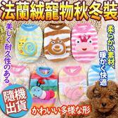 【培菓幸福寵物專營店】DYY》保暖法蘭絨寵物秋冬裝圖案隨機出貨-三種尺寸