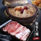 【屏聚美食】秋冬入補大補帖(麻油猴頭菇3包+豬五花3包)