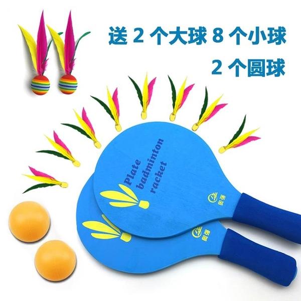 交換禮物板羽球拍 奧強成人高檔板羽球拍加厚板球拍送拍包三毛球運動板球