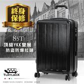 2019行李箱特賣特托堡斯防刮旅行箱20吋雙層防盜拉鏈PC髮絲紋YKK拉鏈飛機輪Turtlbox大容量拉桿箱85T