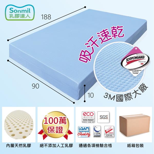 乳膠床墊10cm天然乳膠床墊單人床墊3尺sonmil3M吸濕排汗乳膠床 取代記憶床墊學生宿舍床墊