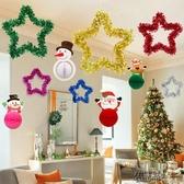 圣誕裝飾節日主題氣氛室內場景布置圣誕五星毛條彩帶花環掛件掛飾 交換禮物