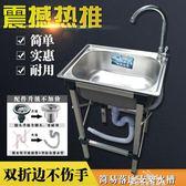 水槽 廚房不銹鋼304水槽單槽帶支架 落地洗碗池水槽洗菜盆洗手盆 全館免運YXS