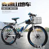 山地自行車成人男女20寸21速雙碟剎24減震變速20學生山地單車CY『小淇嚴選』