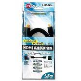 HDMI-1.5MM 高畫質影音線1.5米