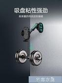 綠聯車載手機架吸盤式多功能通用款車上支撐汽車手機導航支架車用 快速出貨