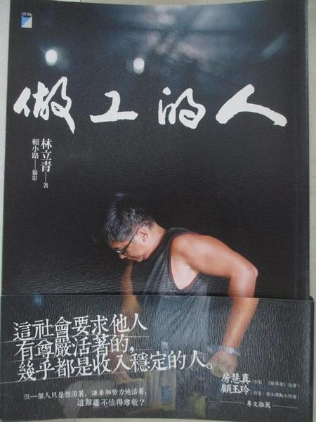 【書寶二手書T1/社會_C1R】做工的人_林立青