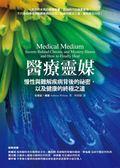 醫療靈媒:慢性與難解疾病背後的祕密,以及健康的終極之道