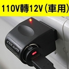 家用110v轉12v車用點煙器 電源美規AC/DC家用車充點煙器轉換器12v轉接頭