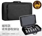 【小麥老師樂器館】效果器袋 效果器收納包 效果器收納袋 效果器包 BN001【K7】