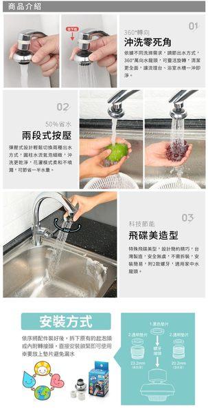 [超省水力50%] 兩段式灑水器*2入組(台灣製) / X727 / HIKARI 日光生活