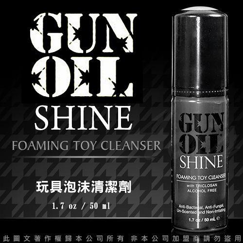 -女帝情趣用品-美國Empowered Products GUN OIL SHINE 玩具清潔劑 50ml