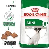 *WANG*法國皇家MNA+8小型熟齡犬飼料 8歲以上專用(原PR+8)-8KG