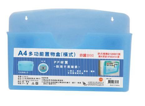 W.I.P   C3523  A4多功能置物盒-橫式 / 個