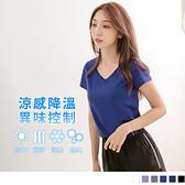 《KG0540》台灣製造~冰咖啡紗抗UV涼感V領上衣 OrangeBear