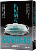 世紀病毒COVID-19:不該爆發的全球大流行病,以及如何防止下一場浩劫【城邦讀書花園】