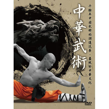 中華武術 DVD  (購潮8)