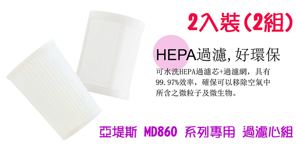 ◤現貨免等◢亞堤斯吸塵器HEAP過濾心組MD-860/MD-860S專用(2入裝)。免運費。