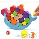 海豚平衡積木 木制兒童早教益智疊疊樂拼搭積木2-3-4歲男女孩玩具  enjoy精品