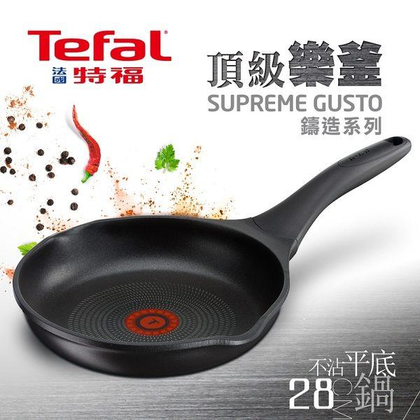 【Tefal法國特福】頂級樂釜鑄造系列不沾平底鍋╱28CM