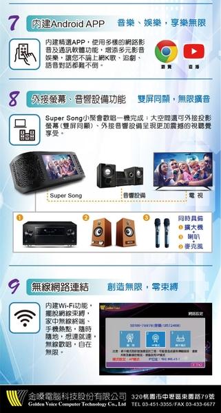 金嗓 Super Song100 多媒體行動伴唱機/卡啦OK (單機價)