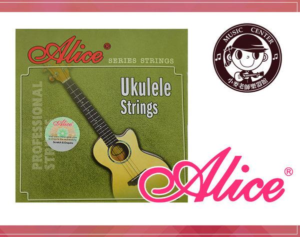 【小麥老師樂器館】烏克麗麗套弦 現貨 烏克麗麗弦 Alice AU04 透明 烏克麗麗 21-23吋皆可用【A589】