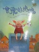 【書寶二手書T5/少年童書_DYG】會飛的抱抱_珊卓.和寧
