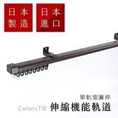 日本製 伸縮窗簾軌道 0.6-1m 單軌黑色