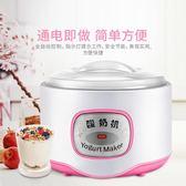 XY-SM511酸奶機家用全自動迷你自制炒小型納豆 WD初語生活館