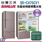 【新莊信源】475公升 台灣三洋SUNLUX采晶玻璃變頻三門電冰箱 SR-C475CV1
