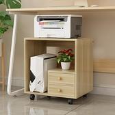 電腦主機架 行動電腦主機櫃實木辦公室置物架台式機箱放置收納架托打印機架子【快速出貨】