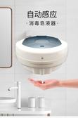 免洗全自動智能感應消毒皂液器抑菌凝露啫喱壁掛式洗手液機盒子