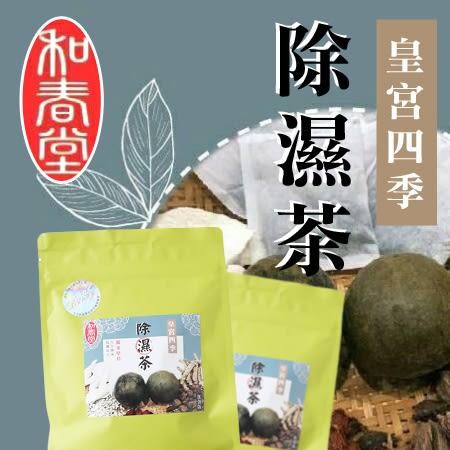 和春堂 皇宮四季除濕茶 加強版(家庭號) 60g 除濕茶 祛濕茶 沖泡 沖泡飲品