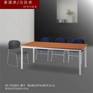 【會議桌 & 洽談桌 KP】多功能桌 KP-70180H 櫸木 主管桌 會議桌 辦公桌 書桌 桌子