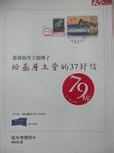 【書寶二手書T8/財經企管_B69】給基層主管的37封信_佐佐木常夫