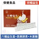 完暢益生 益生菌 酵素(1盒7包)