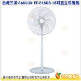 免運 台灣三洋 SANLUX EF-P16DB 16吋直立式風扇 公司貨 台灣製 16吋 定時 電風扇 立扇