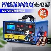 電瓶充電器 汽車電瓶充電器12v24v通用型智慧修復脈沖全自動蓄電池快速充電機【全館免運】