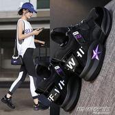 冬季運動鞋女新款網紅鞋子女百搭韓版內增高休閒鞋加絨跑步鞋     時尚教主