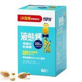 小兒利撒爾 液態鈣咀嚼式軟膠囊(60粒) 香草口味     鎂